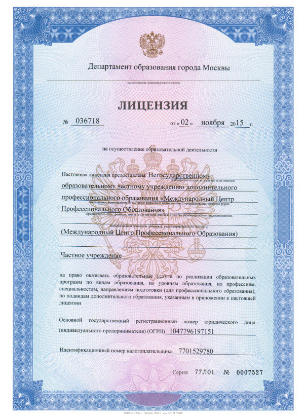 курсы детского массажа с сертификатом государственного образца в москве