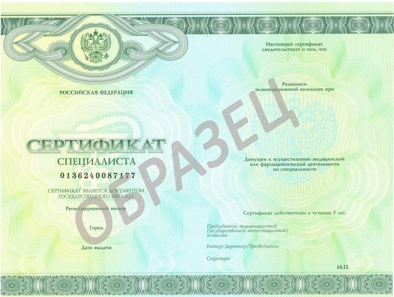 купить сертификат массажиста государственного образца в москве - фото 10